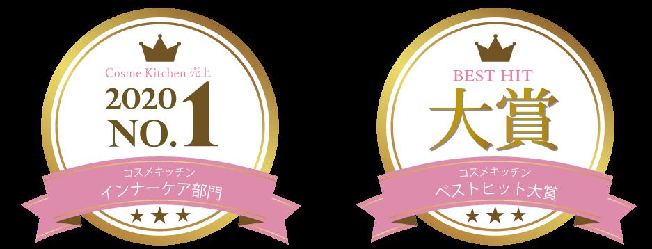 Cosme Kitchen(コスメキッチン)2020年 インナーケア部門売上ナンバーワン ベストヒット大賞受賞