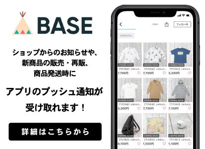 BASE アプリ