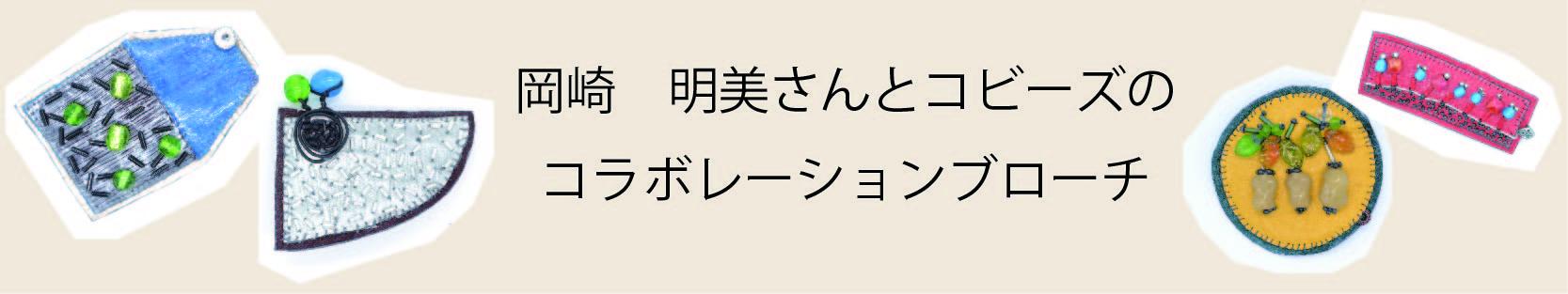 岡崎さんとコビーズのコラボレーションブローチ