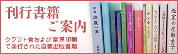 刊行書籍ご案内 クラフト舎および電算印刷で発行された自費出版書籍