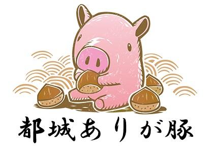 都城ありが豚