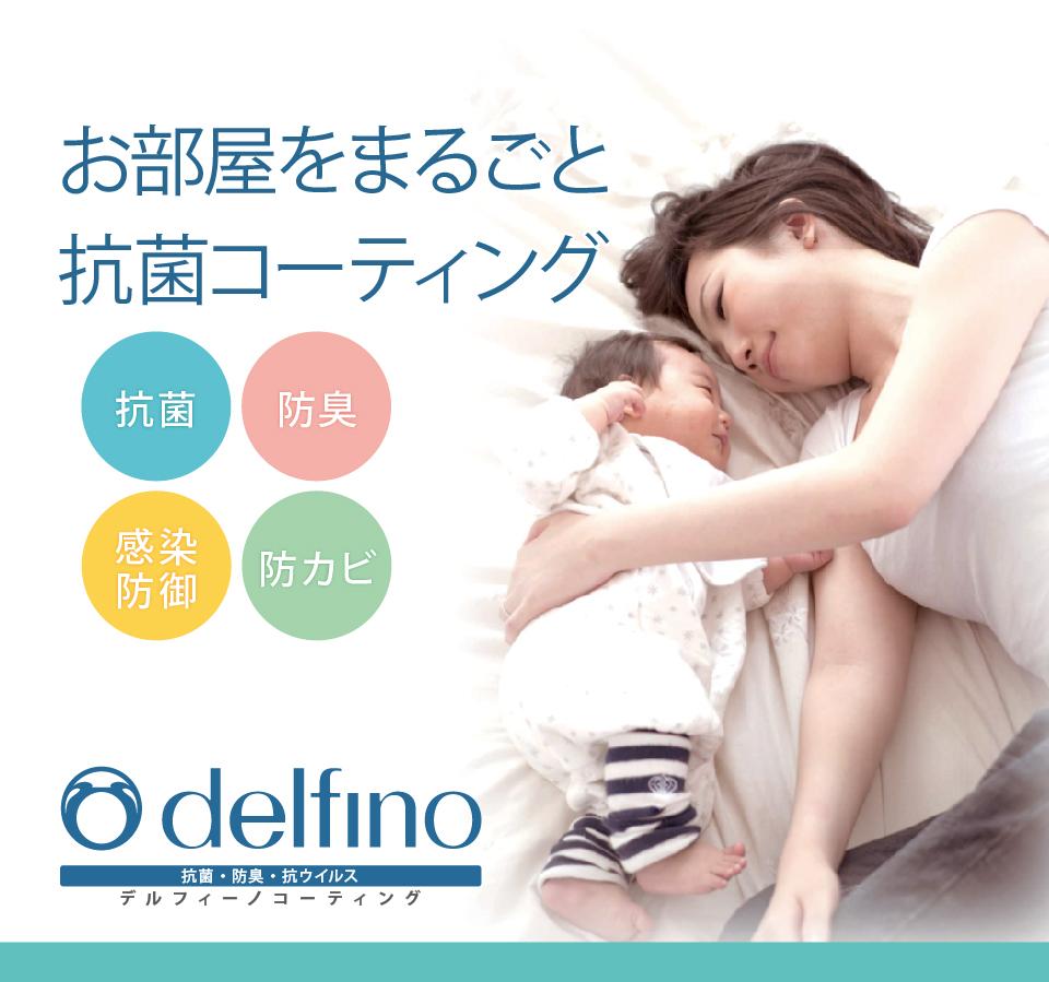 お部屋をまるごと抗菌コーティングdelfinoデルフィーノデルフィーノコーティング
