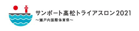 サンポート高松トライアスロン~瀬戸内国際体育祭~