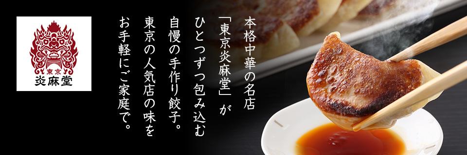 送料無料 東京炎麻堂 餃子