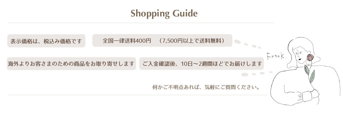 """""""お買い物ガイド"""""""