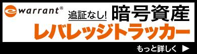 広告:eWarrant