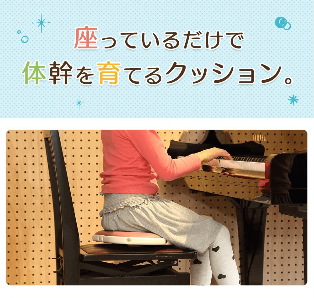 座っているだけで体幹を育てるクッション