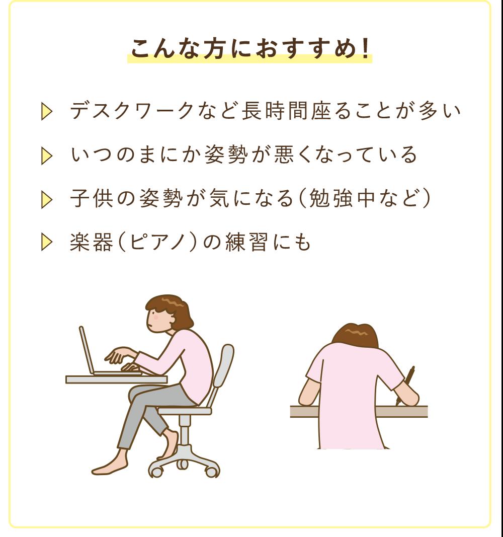 こんな方におすすめ!デスクワークなで長時間座ることが多い!