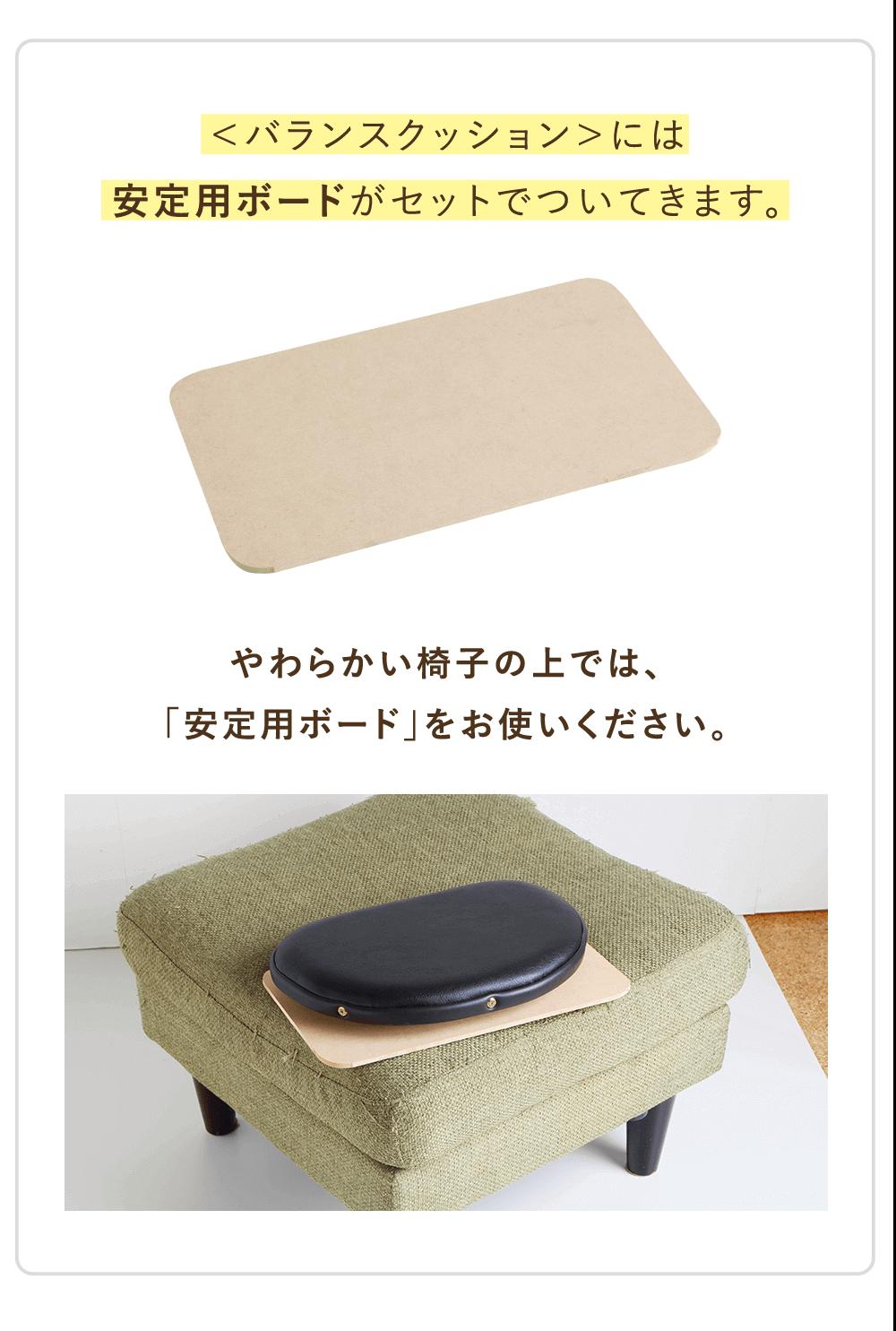 バランスクッションには安定用ボードがセットでついきます。やわらかい椅子の上では、安定用ボードをお使いください。