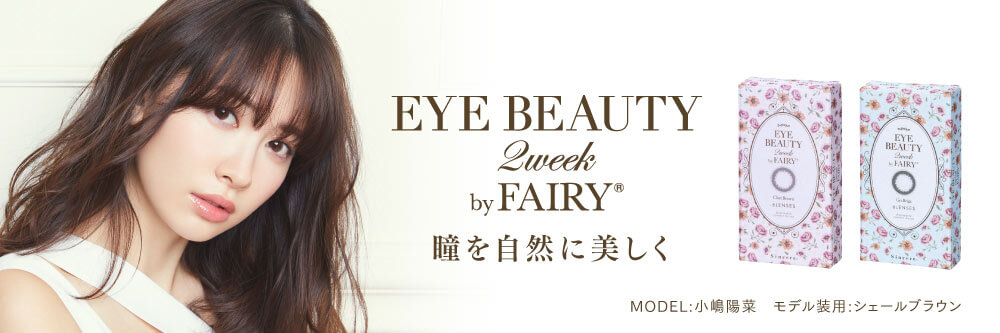 EYE Beauty 2week by FAIRY 瞳を自然に美しく