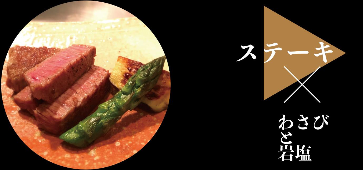 ステーキ×わさびと岩塩