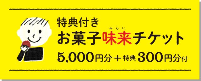 特典付き お菓子味来チケット 5,000円分+特典300円分付