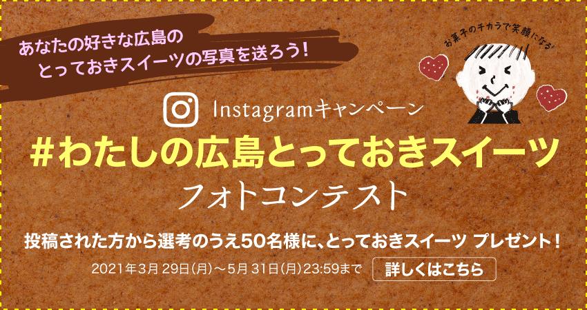 Instagramキャンペーン「#わたしの広島とっておきスイーツ」フォトコンテスト