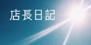 店長日記(Blog)