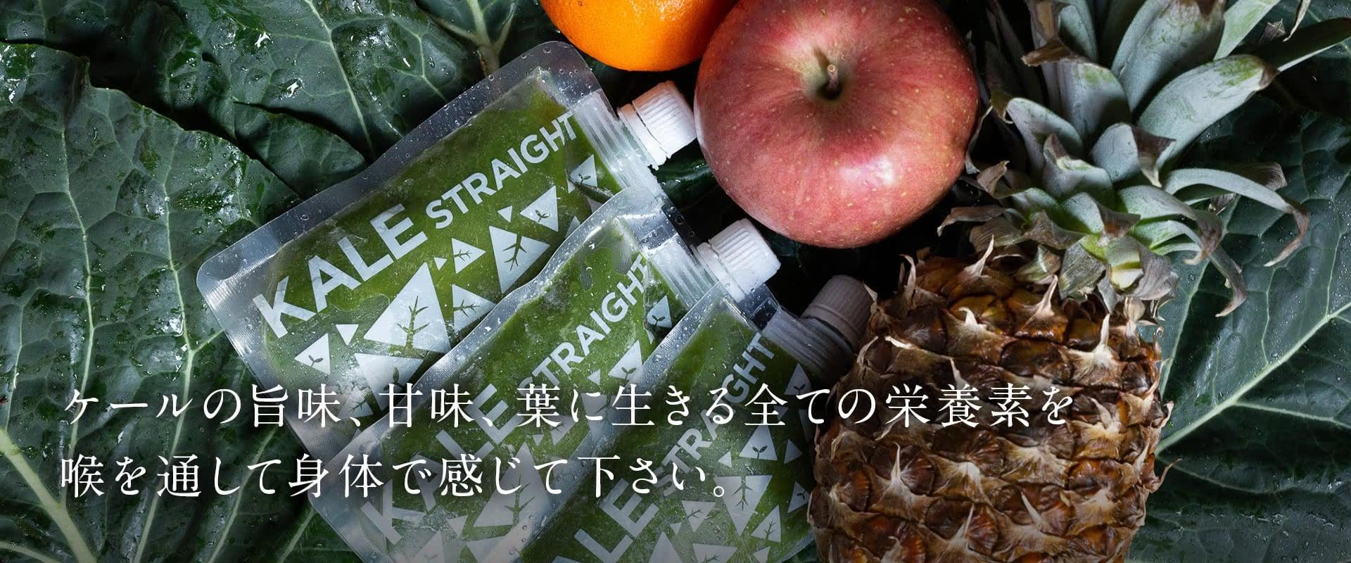 ケールの旨味、甘味、葉に生きる全ての栄養素を喉を通して身体で感じて下さい。