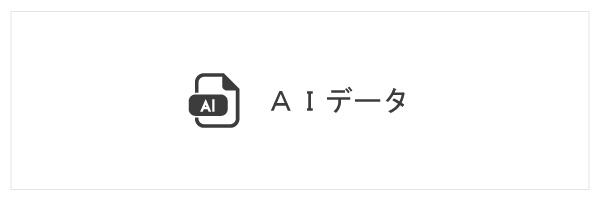AIデータカテゴリ一覧