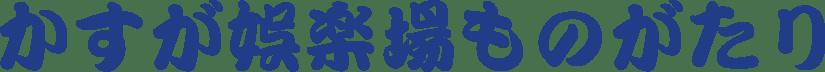 かすが娯楽場ものがたり 大阪・新世界のレトロなお遊戯場