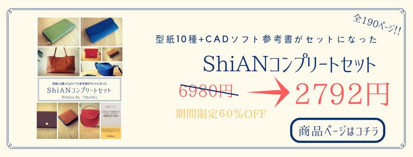 レザークラフト型紙ShiANコンプリートセット