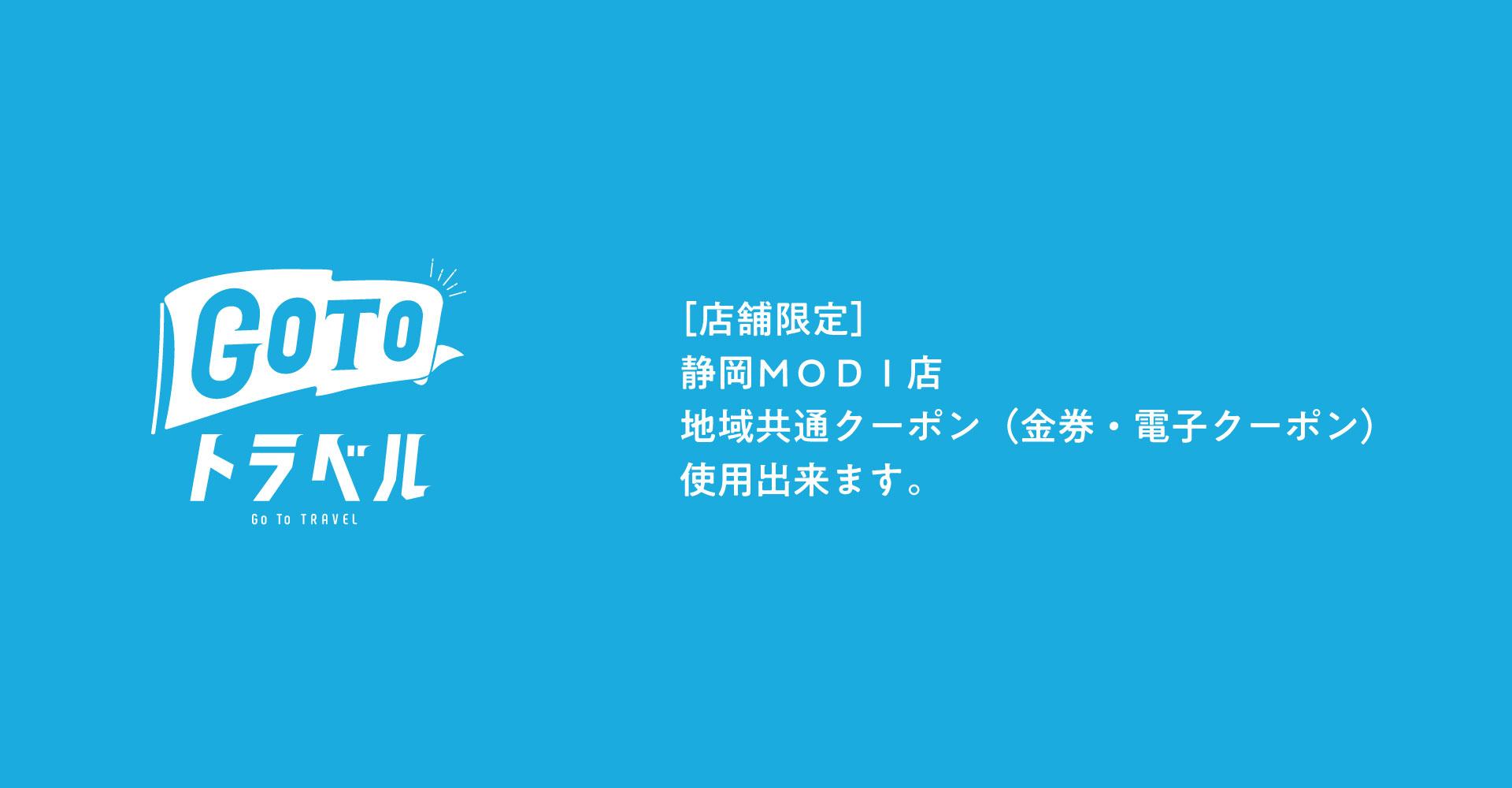 静岡MODI店 地域共通クーポン(金券・電子クーポン)使用できます
