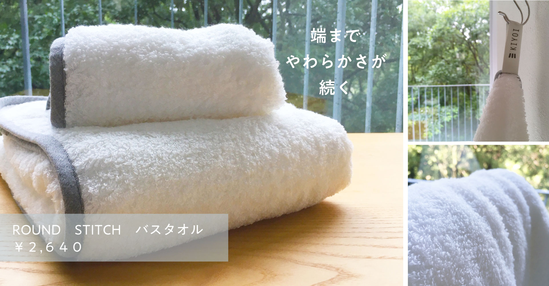 端までやわらかさが続く『Round Stichi バスタオル』¥2.640