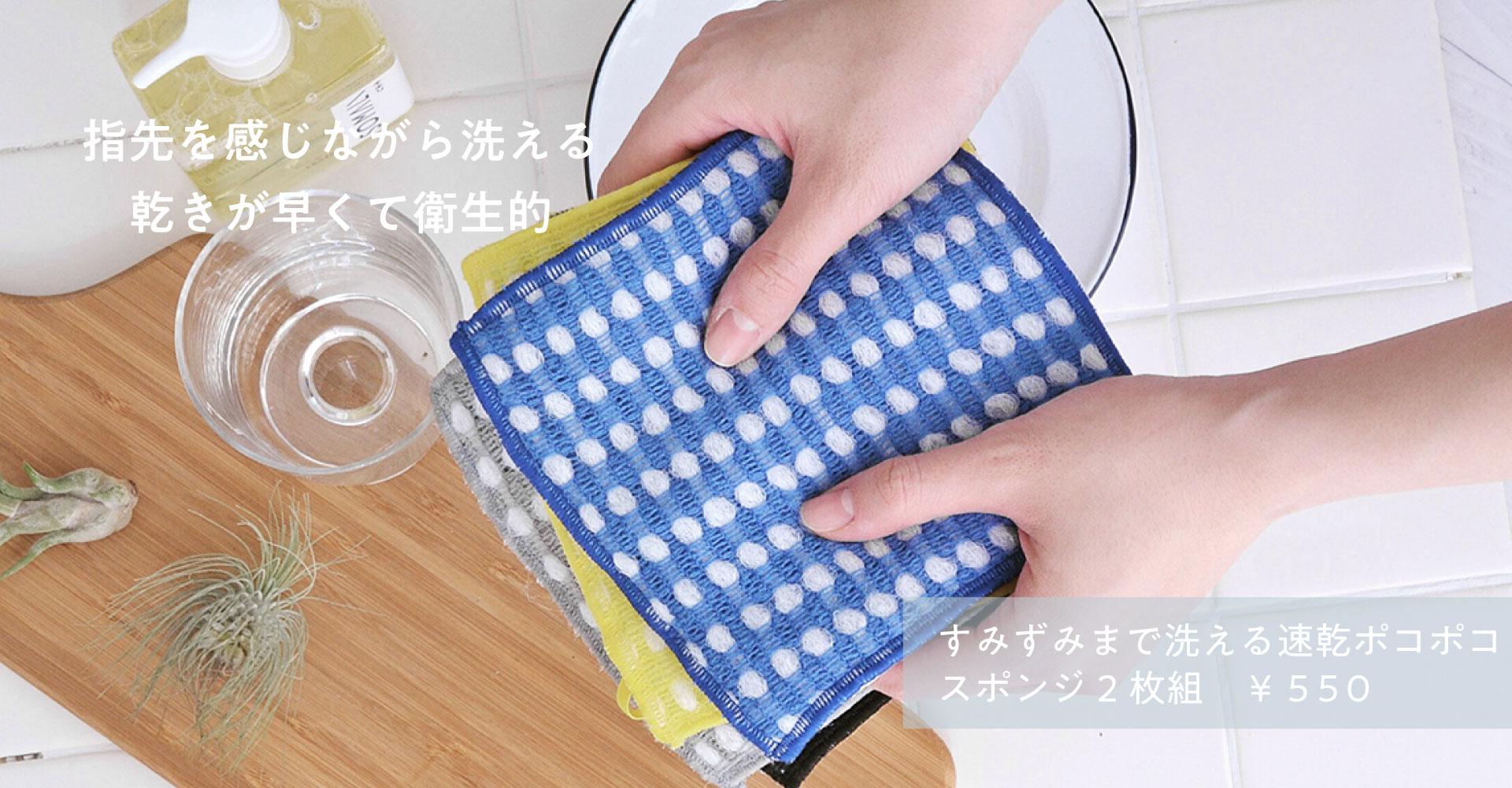 指先を感じながら洗える乾きが早くて衛生的『すみずみまで洗える速乾ポコポコスポンジ2枚組』¥550