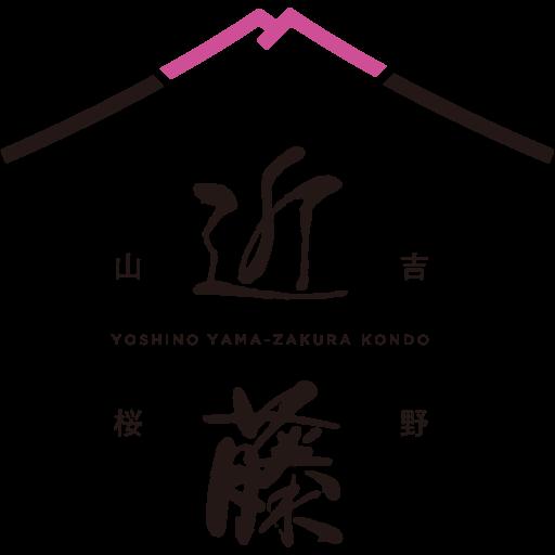 吉野 山桜 近藤