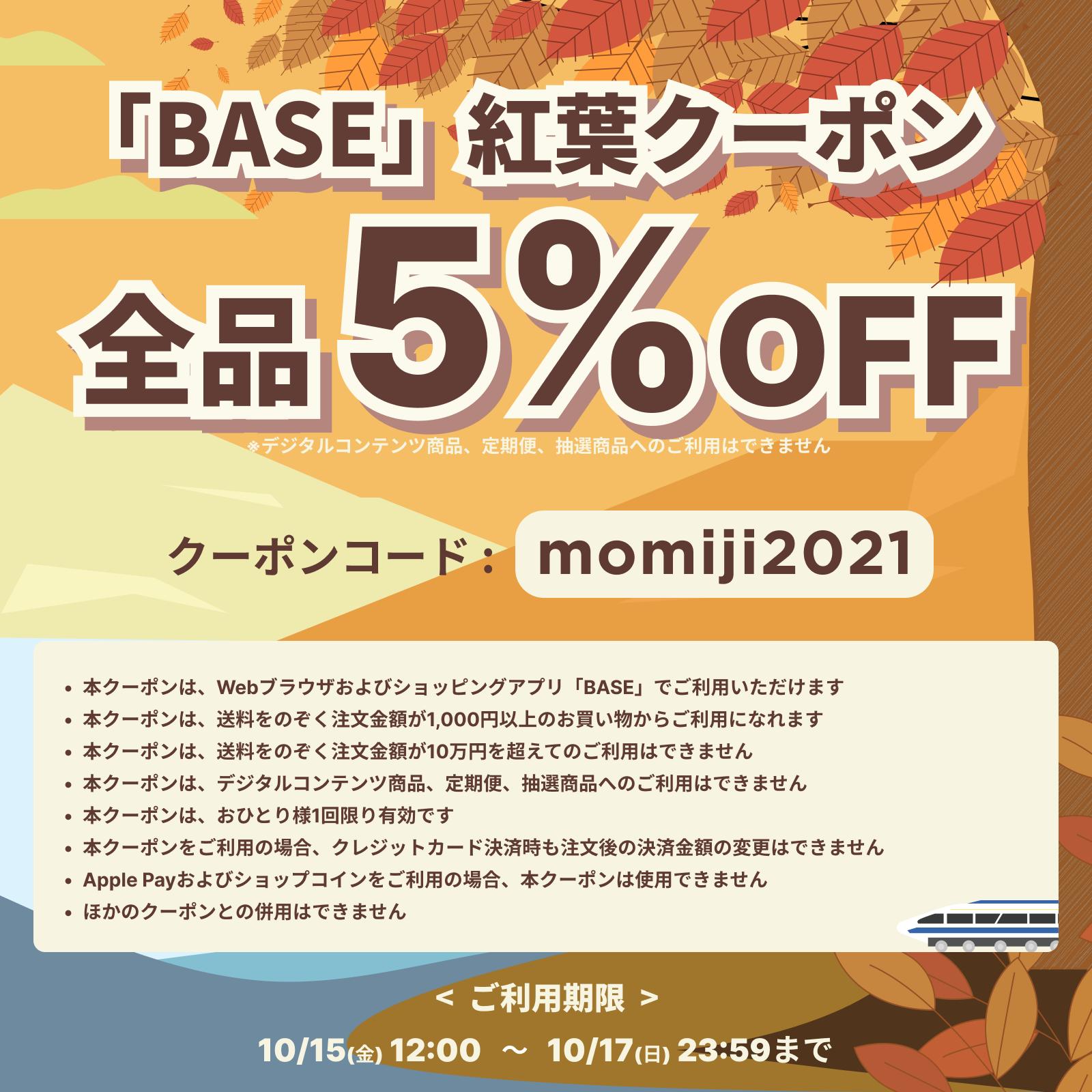 momiji2021