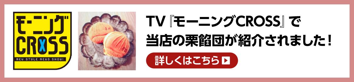TV『モーニングCROSS』で当店の栗餡団が紹介されました!