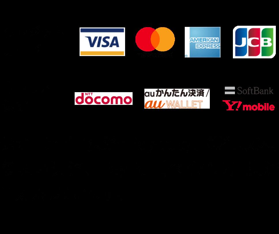 クレジットカード JCB mastercard AMERICANEXPRESS JCB キャリア決済 DOCOMO auかんたん決済auWALLET SoftBankY!mobile ほかコンビニ決済・Pay-easy、銀行振込、後払い決済、PayPal(ペイパル)決済に対応しています。