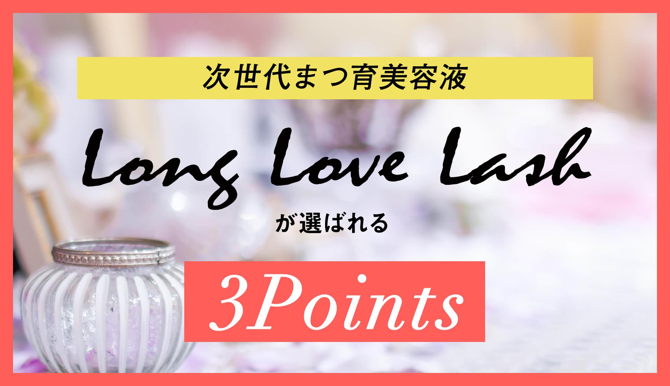 次世代まつ育美容液LongLoveLashが選ばれる3Points