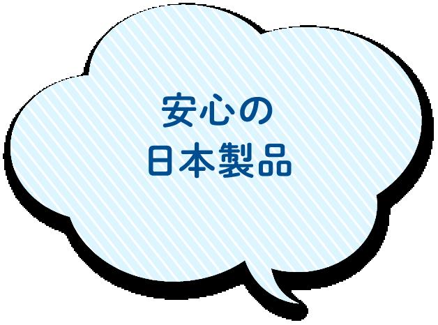 安心の日本製品