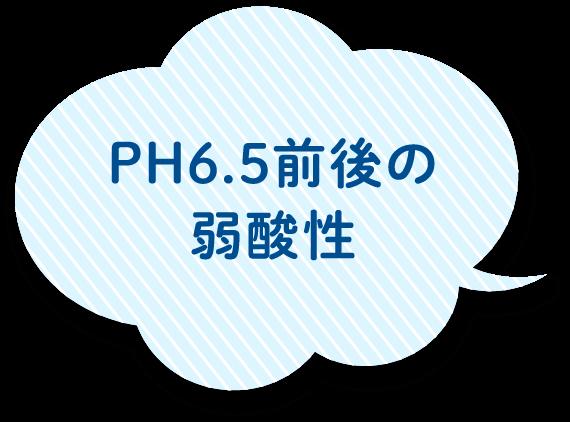 PH6.5前後の弱酸性