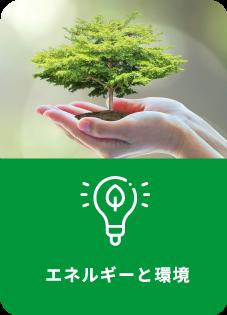 エネルギーと環境