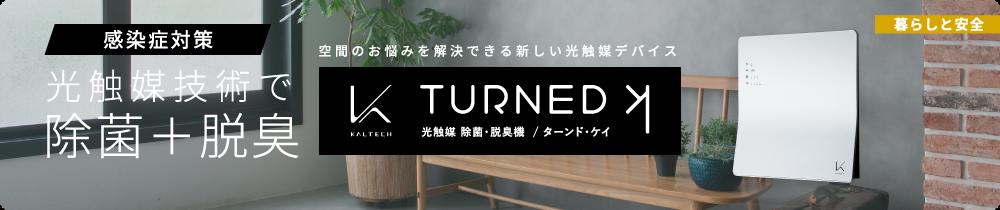 光触媒 除菌・脱臭機/ターンド・ケイ[TURNED K]|yoksl