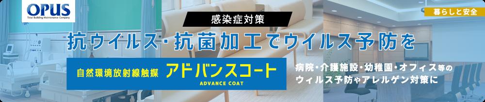 自然環境放射線触媒/アドバンス・コート[ADVANCED COAT]|yoksl