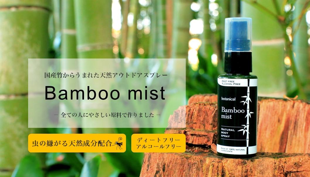 竹の虫除けミスト