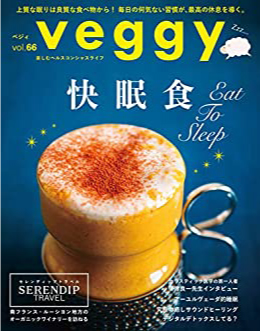 Veggy(2019年Vol.66)