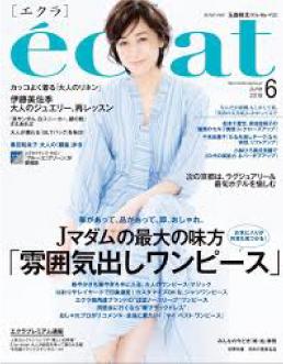 e'clat 6月号(2019年6月)