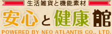 生活雑貨と機能素材 安心と健康館 POWERED BY NEO ATLANTIS CO.. LTD.