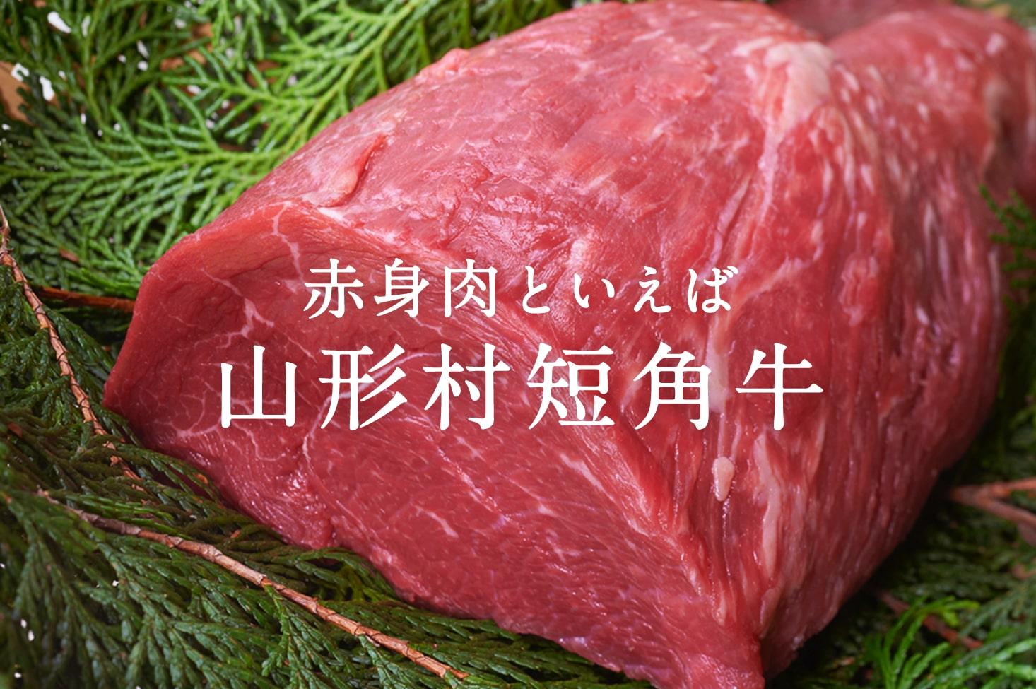 赤身肉といえば山形村短角牛