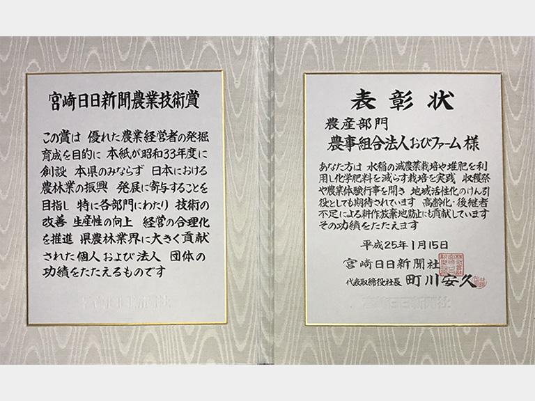 宮崎日日新聞農業技術賞