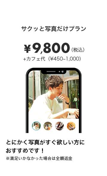 サクッと写真だけプラン ¥9,800(税込)+カフェ代(¥450~1,000)とにかく写真がすぐ欲しい方におすすめです!※満足いかなかった場合は全額返金