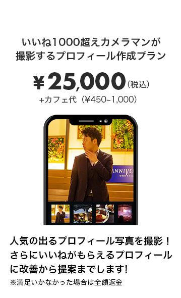 いいね1000超えカメラマンが撮影するプロフィール作成プラン¥25,000(税込)+カフェ代(¥450~1,000)人気の出るプロフィール写真を撮影!さらにいいねがもらえるプロフィールに改善から提案までします!※満足いかなかった場合は全額返金