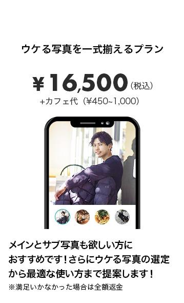 ウケる写真を一式揃えるプラン ¥16,500(税込)+カフェ代(¥450~1,000)メインとサブ写真も欲しい方におすすめです!さらにウケる写真の選定から最適な使い方まで提案します!※満足いかなかった場合は全額返金