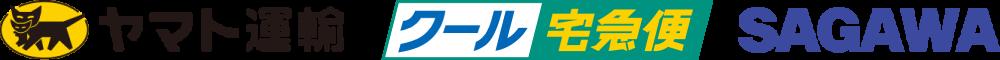 ヤマト運輸 クール宅急便 SAGAWA