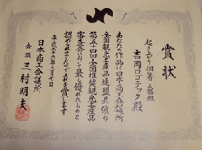 日本商工会議所・会頭賞