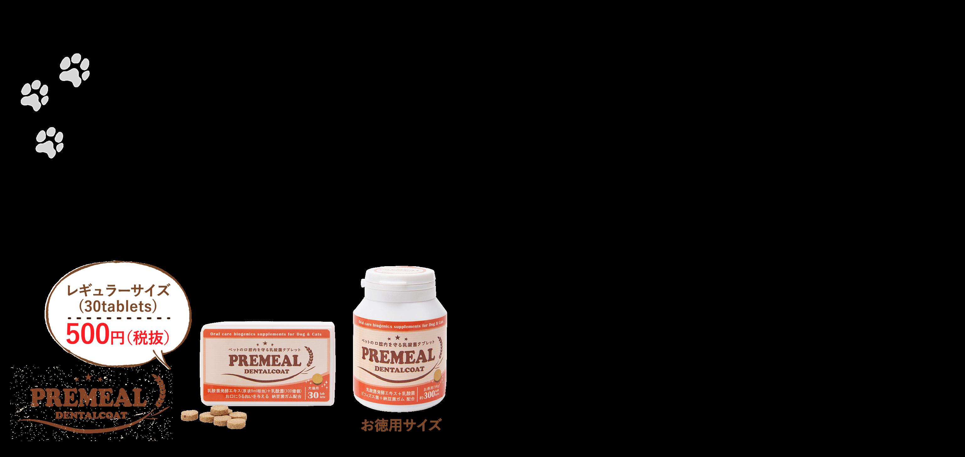 商品名PREMEAL|息さわやか!お口の乳酸菌タブレット