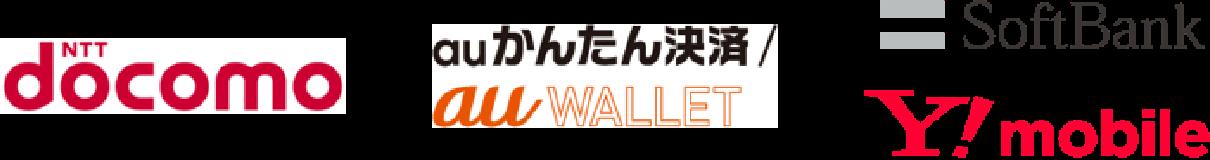 携帯会社のロゴ(docomo au簡単決済/auWALLET SoftBank Y!mobile)