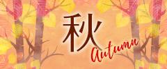秋のクラフト