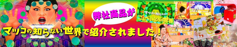 TBS「マツコの知らない世界」にて紹介されました!